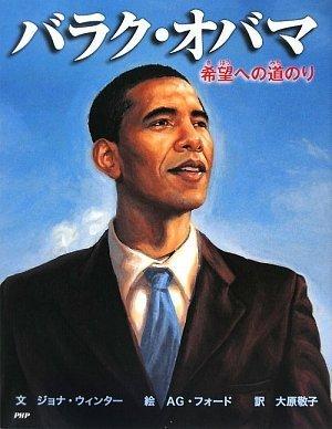 Download バラク・オバマ ebook