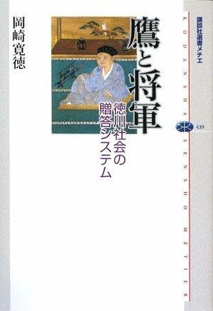 鷹と将軍 徳川社会の贈答システム (講談社選書メチエ)