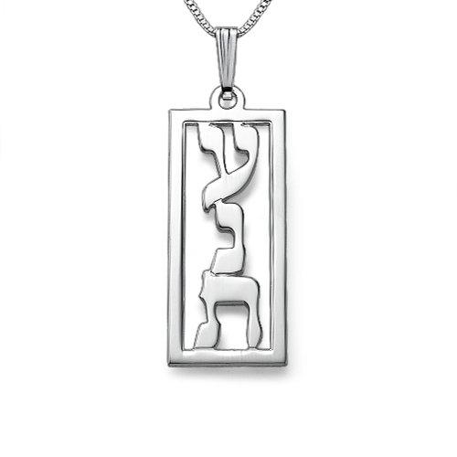 (Framed Vertical Silver Hebrew Name Necklace (20)