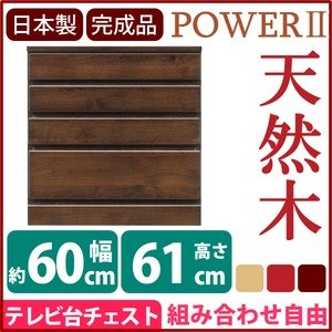 4段チェスト/ローチェスト 【幅60cm】 木製(天然木) 日本製 ダークブラウン 【完成品】【代引 B06XKZ55SM