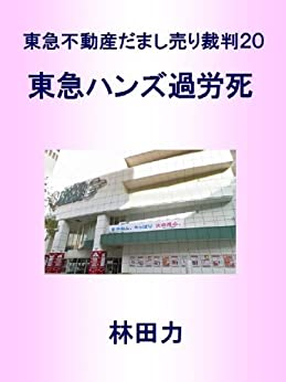 Tokyu Hands Karoshi (Japanese Edition) de [Hayashida Riki]