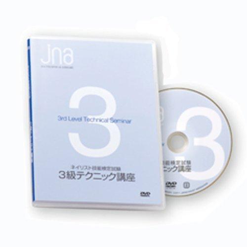 工業用うるさい迷彩JNAテクニカルライブラリーDVD ネイリスト技能検定試験3級 テクニック講座