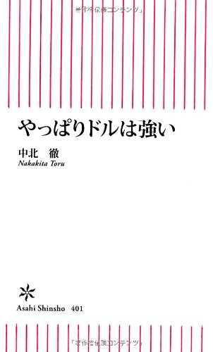 Download After all the dollar strong (Asahi Shinsho) (2013) ISBN: 4022735015 [Japanese Import] ebook