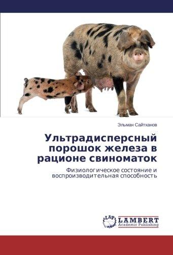 Download Ul'tradispersnyy poroshok zheleza v ratsione svinomatok: Fiziologicheskoe sostoyanie i vosproizvoditel'naya sposobnost' (Russian Edition) pdf epub