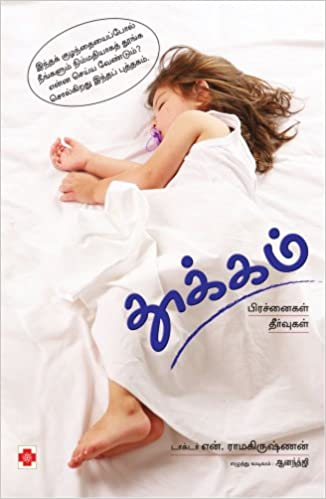 Book Thookkam (Tamil Edition)