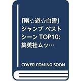 『幽☆遊☆白書』ジャンプベストシーンTOP10 (集英社ムック)