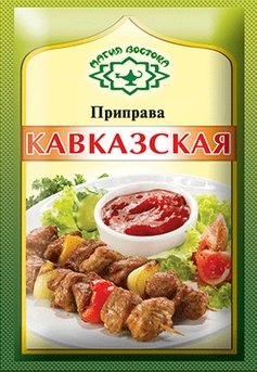 Imported Russian Seasoning (Spices) Caucasian (Pack of 5) ''Mix''