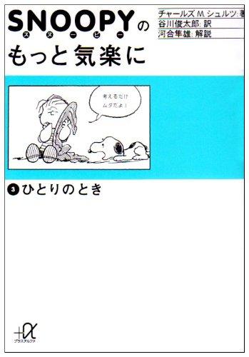 スヌーピーのもっと気楽に (3) ひとりのとき (講談社+α文庫)