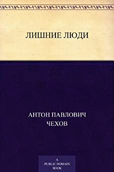 Лишние люди (Russian Edition) by [Чехов, Антон Павлович]