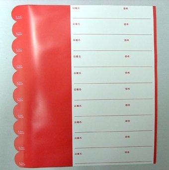 貼りラベル 200シート(2000枚)赤色 20x180mm B004OPJFSK