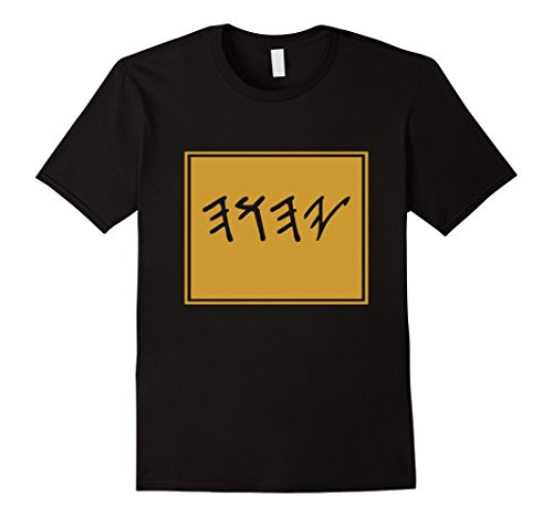 Men's Gold Yahweh T-shirt Hebrew Israel Messianic Yeshua Yahshua Large Black