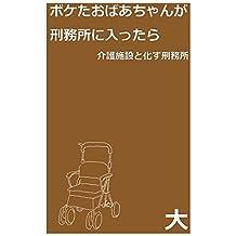 When a dementia grandma enters jail: Prison to be a nursing home (Japanese Edition)