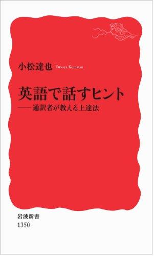 英語で話すヒント――通訳者が教える上達法 (岩波新書)