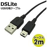 ニンテンドー DS lite USB 充電ケーブル 充電しながらのPLAYにも余裕の2m ブラック CW-232