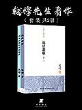 钱穆先生著作:论语新解+劝读论语和论语读法 套装共2册