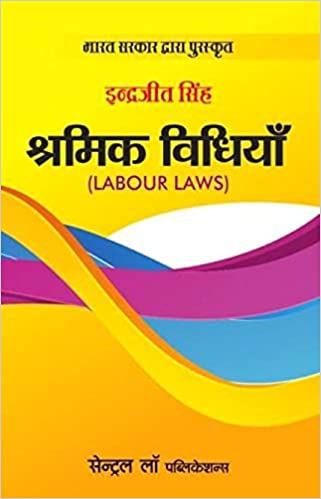 Buy Shramik Vidhiyan (Labour Laws-Hindi) Book Online at Low Prices