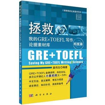 Gre + Toefl Saving My Gre + Toefl Writing Science