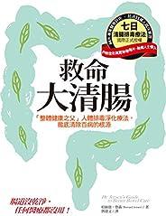 救命大清腸: 「整體健康之父」人體排毒淨化療法,徹底清除百病的根源 (健康smile) (Traditional Chinese Edition)