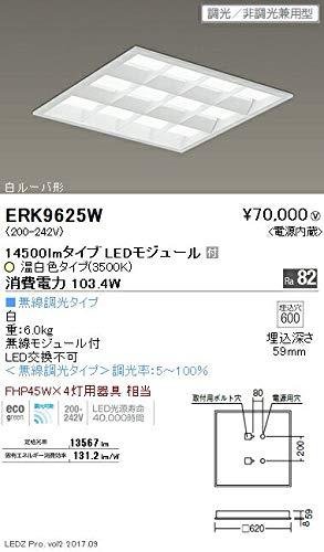 ENDO LEDスクエアベースライト FHP45W×4灯相当 温白色3500K 埋込穴□600mm 白ルーバ形 無線調光 ERK9625W(ランプ付) B07HQ73LW1