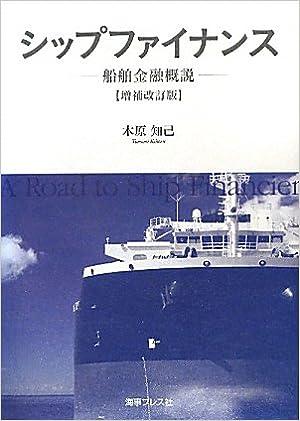 シップファイナンス―船舶金融概説