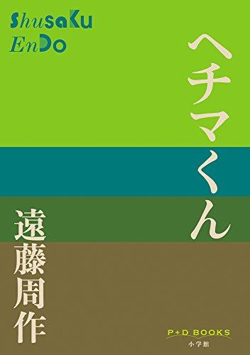 ヘチマくん (P+D BOOKS)