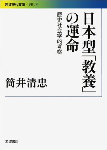 日本型「教養」の運命 歴史社会学的考察 (岩波現代文庫)