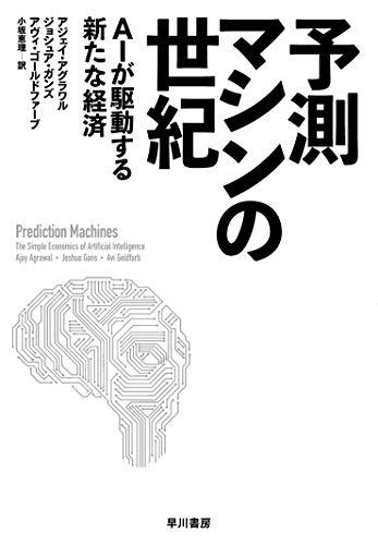 予測マシンの世紀: AIが駆動する新たな経済