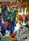 Than 2 Kiba vs EXA arms and skill Masked Rider Kiva (TV-kun Ginpikashiru picture book) (2008) ISBN: 409115817X [Japanese Import]