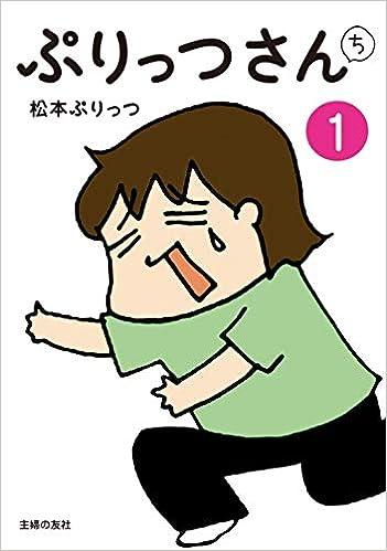 ぷりっつさんち 1 | 松本 ぷりっつ |本 | 通販 | Amazon