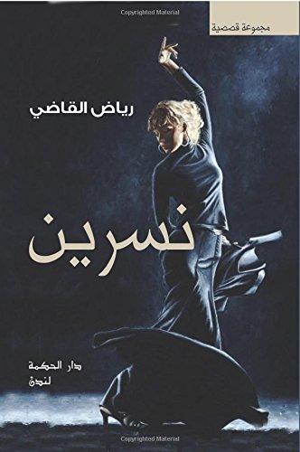 Download Nisreen: Riyad AL kadi (Arabic Edition) pdf