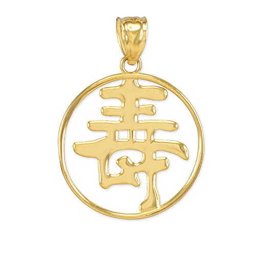 Fine 14k Yellow Gold Chinese Character Charm Kanji Longevity Symbol Open Medallion Pendant ()