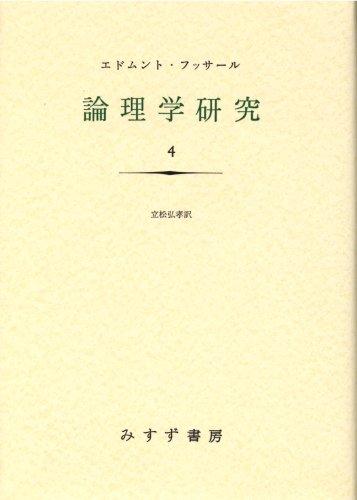 論理学研究 4