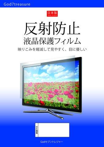反射防止 ノングレア 液晶 TV 保護 フィルム 東芝 REGZA 55M520X [55インチ] 機種で使える 液晶保護フィルム   B07K5YSQ7Q