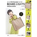 BEAMS LIGHTS SPECIAL BOOK