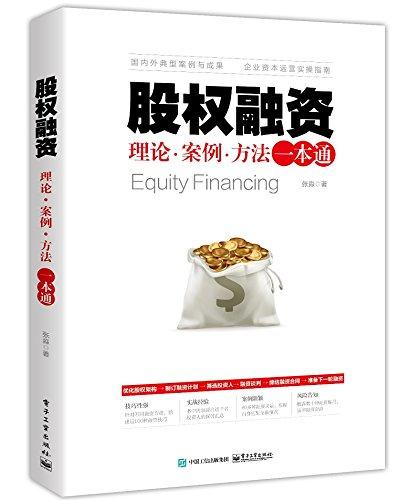 股权融资:理论、案例、方法一本通