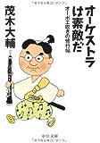 オーケストラは素敵だ―オーボエ吹きの修行帖 (中公文庫 (も27-1))