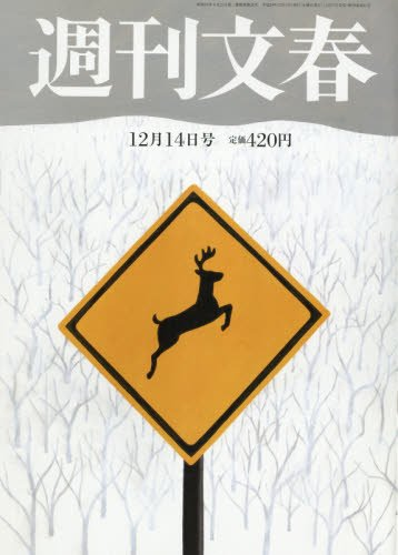 週刊文春 2017年 12/14 号 [雑誌]