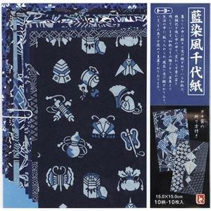 (業務用20セット) トーヨー 藍染風千代紙 014002 15cm   B07PDBT42P