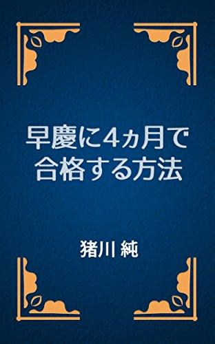 soukeiniyonkagetudegoukakusuruhouhou (Japanese Edition)
