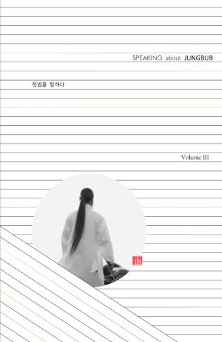Speaking About Jungbub: Breaking All The Common Sense (Korean Edition) ebook