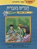 Chaverim B'Ivrit, Hebrew curriculum specialists and Mira Owen, 0807408719