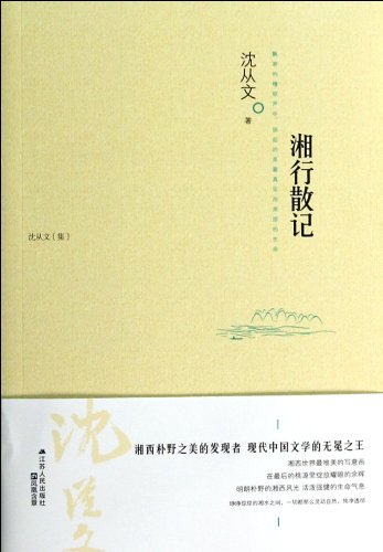 Hunan Tour Notes( works collection of shen congwen) (Chinese Edition)