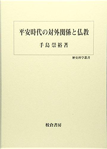 平安時代の対外関係と仏教 (歴史科学叢書)