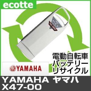 【お預かりして再生】 X47-00 YAMAHA ヤマハ 電動自転車 バッテリー リサイクル サービス Ni-MH   B00H95JY3S