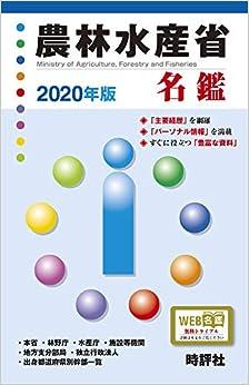Book's Cover of 2020年版農林水産省名鑑 (官庁名鑑シリーズ) (日本語) 単行本 – 2019/11/1