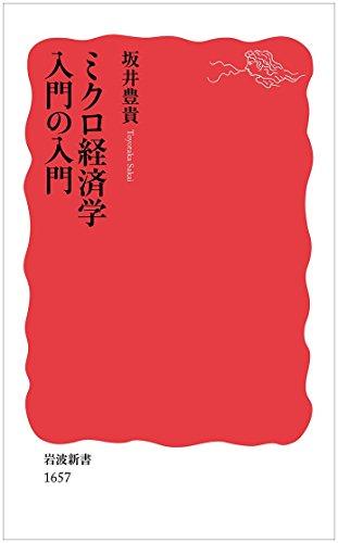 ミクロ経済学入門の入門 (岩波新書)
