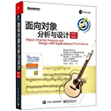 img - for Object-Oriented Analysis and Design (3rd edition) (revised edition)(Chinese Edition) book / textbook / text book