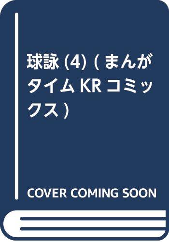 球詠(4) (まんがタイムKRコミックス)