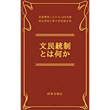 What is Civilian Control: 1988 Opinion on Civil-Military Relations (Japanese Edition)