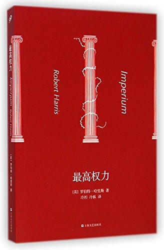 Imperium (Chinese Edition)